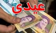 میزان عیدی کارکنان اعلام شد