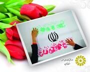 اجرای برنامههای فرهنگی بمناسبت چهلودومین سالگرد پیروزی انقلاب اسلامی