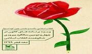 اجرای بیش از ۱۵۰برنامه فجرانه در مراکز فرهنگی کانون استان قزوین