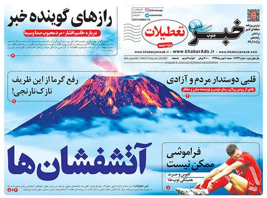 رازهای قاسم افشار، گوینده مشهور اخبار تلویزیون