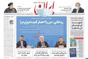 صفحه اول روزنامه های 5شنبه 9 بهمن 1399