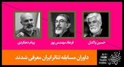 حسین پاکدل داور جشنواره تئاتر فجر شد