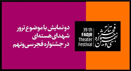 ترور دانشمندان هستهای در دو نمایش خیابانیِ جشنواره تئاتر فجر