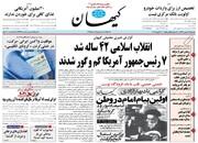 کیهان: شما نبودید که گفتید روحانی این بار با دسته کلید آمده؟!