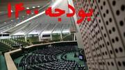 هشدار فرشاد مومنی نسبت به تصمیمات کمیسیون تلفیق: اقدامات مجلس انقلابیسفره مردم را کوچک میکند