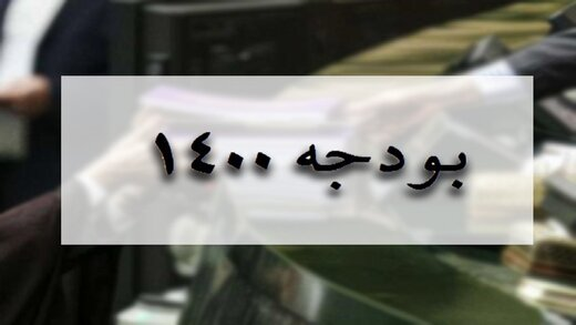 ایزدخواه: از بودجه ۹۸ بحران بنزین درآمد و از بودجه ۹۹ بحران بورس بیرون میآید
