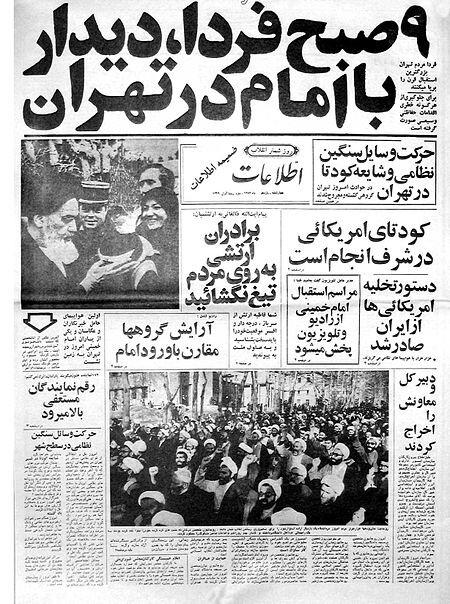 تاریخ ایران ورق خورد؛ امام آمد /گزارشی که روزنامه اطلاعات در تاریخ ۱۲ بهمن ۵۷ منتشر کرد