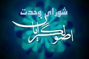 نامه شورای وحدت برای سعید جلیلی، قاضی زاده هاشمی و علی نیکزاد