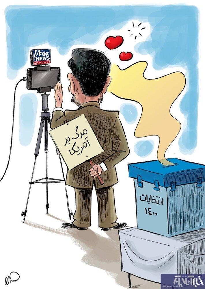 ببینید: باز هم انتخابات باز هم احمدی نژاد!