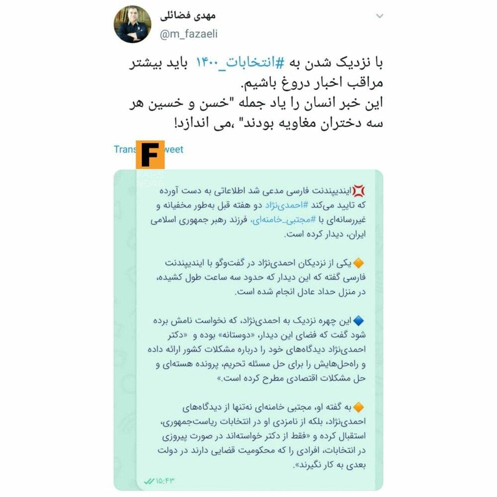 واکنش عضو سایت دفتر رهبری به ادعای دیدار محمود احمدی نژاد با فرزند رهبر انقلاب