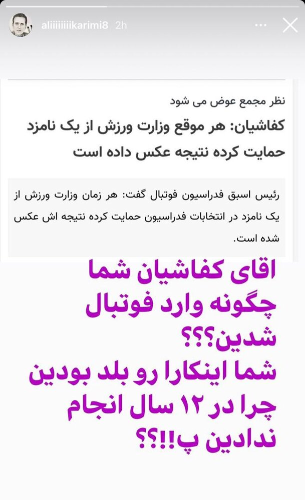 واکنش تند علی کریمی به مصاحبه کفاشیان/عکس