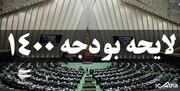 کلیات بودجه ۱۴۰۰ رد شد