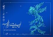اعلام زمان اکران فیلمهای یازدهمین جشنواره استانی فجر در اصفهان