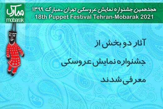 آثار دو بخش دیگر از جشنواره نمایش عروسکی معرفی شدند