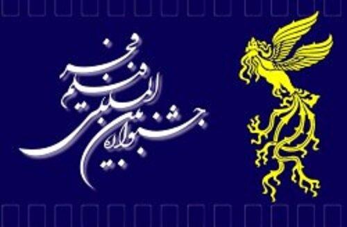 ارسال پیامک دوباره برای تماشاگران فیلمهای جشنواره فجر