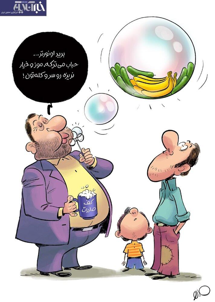 مواظب حباب موز و خیار باشید!