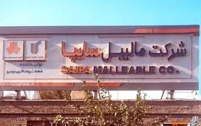 صرفهجویی بیش از ۲ میلیون یورو با قطع وابستگی به واردات در شرکت مالیبل سایپا