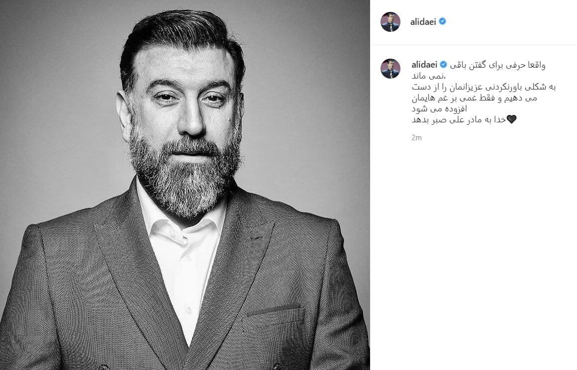 پست اینستاگرامی علی دایی درپی درگذشت علی انصاریان/عکس