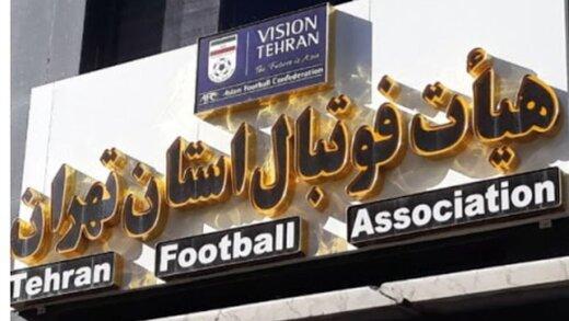 انتخابات هیات فوتبال تهران باطل میشود؟