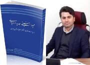 تحلیل سیاست خارجی اتحادیه اروپا در قبال ایران، در یک کتاب