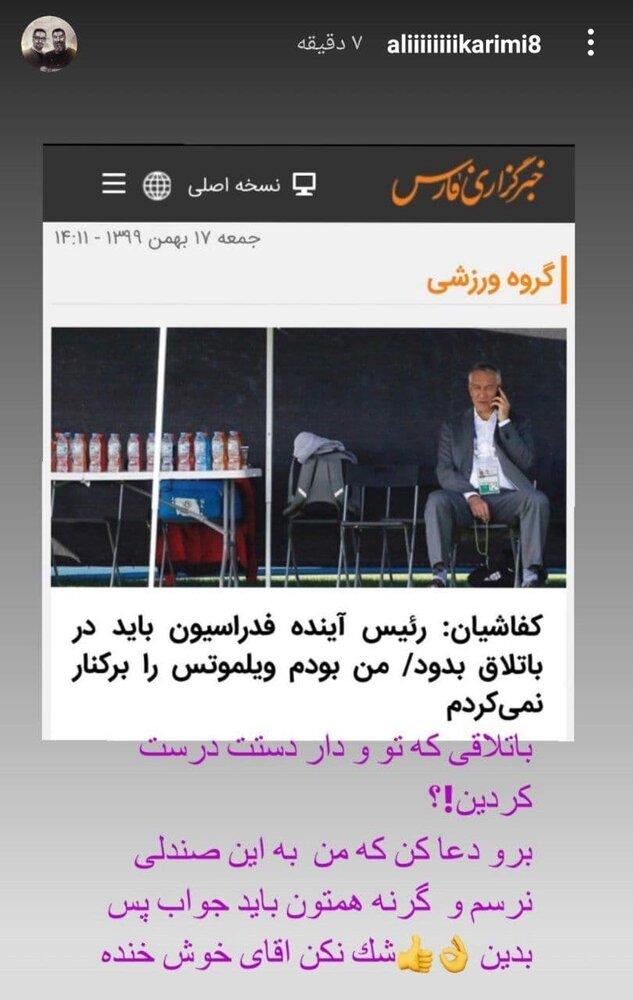علی کریمی کفاشیان را تهدید کرد/عکس