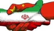 وضعیت تجارت میان ایران و چین / عمده کالاهای صادراتی ایرانبه چین چیست؟