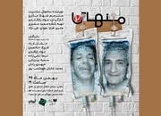 ماجرای فرار دو پیرمرد از بیمارستان در مهرگان