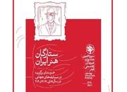 ۶۷ هنرمند در «ستارگان جهانی هنر ایران»