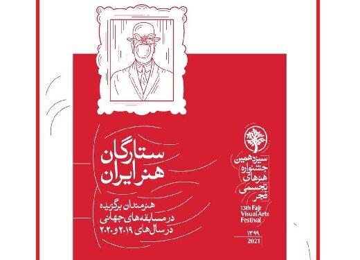 ۶۷ هنرمند در «ستارگان جهانی هنر ایران»/ آثار راهیافته به بخش ویژه سیزدهمین جشنواره تجسمی فجر