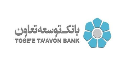 افزایش ۳ برابری تسهیلات پرداختی بانک توسعه تعاون در آذربایجانغربی