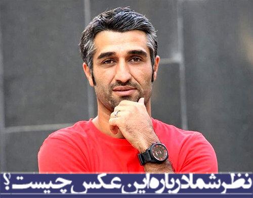 نظر شما درباره این عکس چیست؟ / پژمان جمشیدی فوتبالیست ستاره سینما
