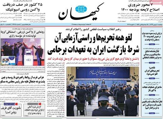 کیهان : این حرف را به خانواده و قوم و خویش سیاسیات بگو!