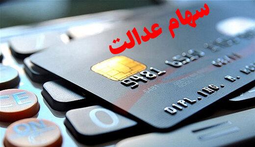 متقاضیان تسهیلات کارت اعتباری سهام عدالت بخوانند