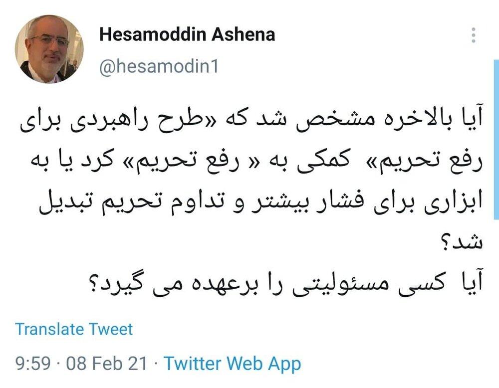 """کنایه آشنا به طرح """" لغو تحریمهای"""" مجلس"""