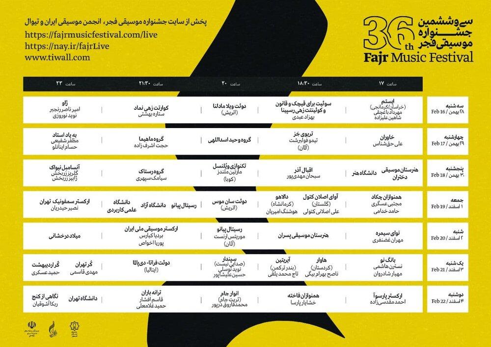 جدول اجراهای سی و ششمین جشنواره موسیقی فجر منتشر شد