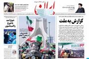 صفحه اول روزنامه های ۵ شنبه ۲۳ بهمن ۱۳۹۹
