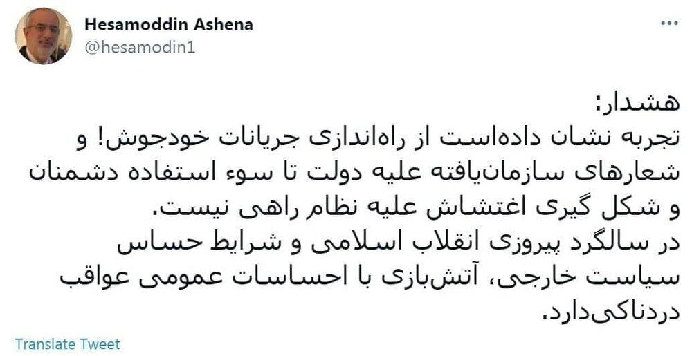 هشدار حسام الدین آشنا درباره عواقب هتاکی به رئیس جمهور