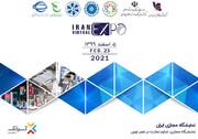 انتشار فراخوان ثبتنام ناشران و رسانههای دیجیتال در نخستین نمایشگاه مجازی ایران
