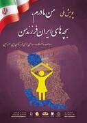 """با طرح """" من مادرم، بچههای ایران فرزند من"""" همه میتوانند خیر مدرسهساز شوند"""