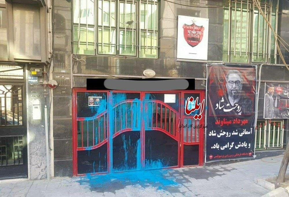 حمله افراد ناشناس به باشگاه پرسپولیس/عکس