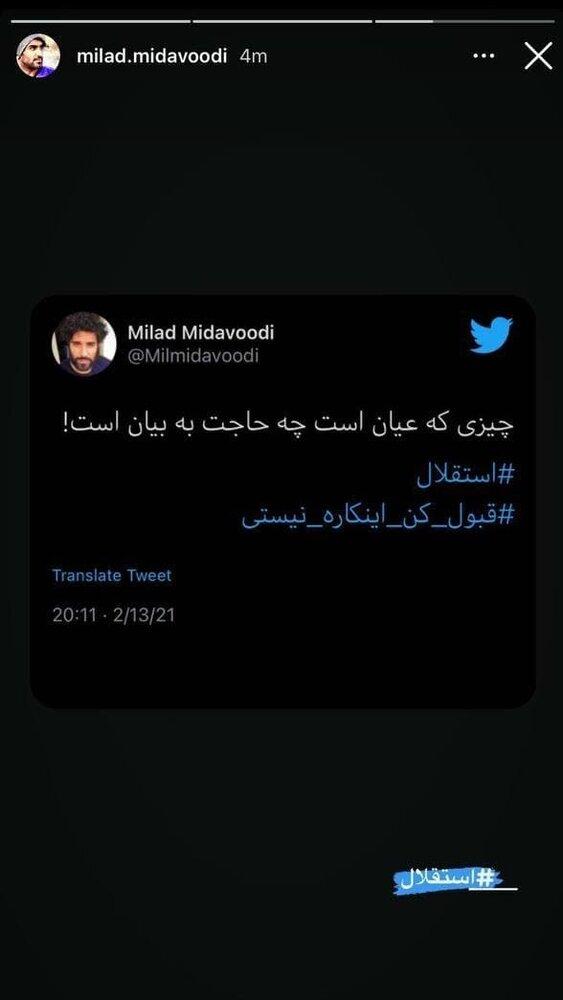 اعتراض یک استقلالی به عملکرد محمود فکری /عکس