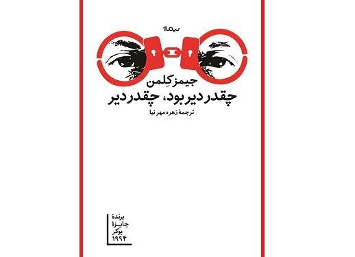 رُمان برنده بوکر ۱۹۹۴، به فارسی ترجمه شد