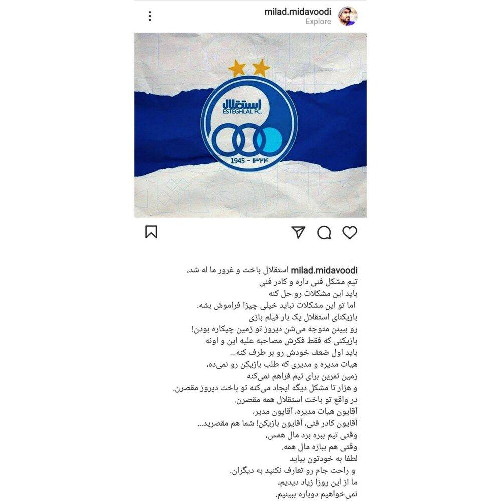 انتقاد اینستاگرامی از استقلال/عکس