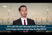 ببینید | واکنش طنز شبکه روسی به سرقت نفت ایران توسط آمریکا
