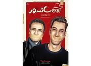 محمدرضا فروتن و بهاره رهنما به سینماها میآیند