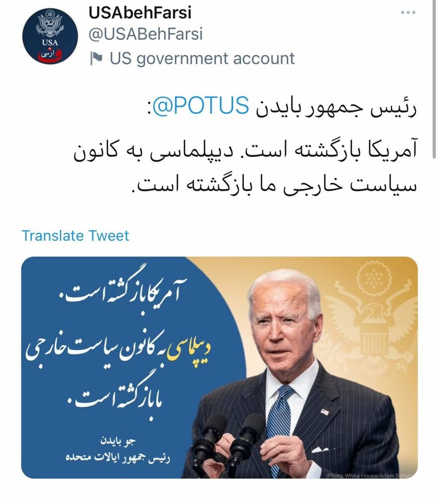 توئیت فارسی وزارت خارجه آمریکا به نقل از بایدن، اینبار با خط نستعلیق/عکس