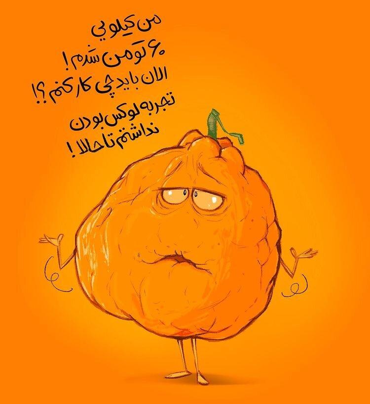 ببینید: نارنگیها غافلگیر شدن!