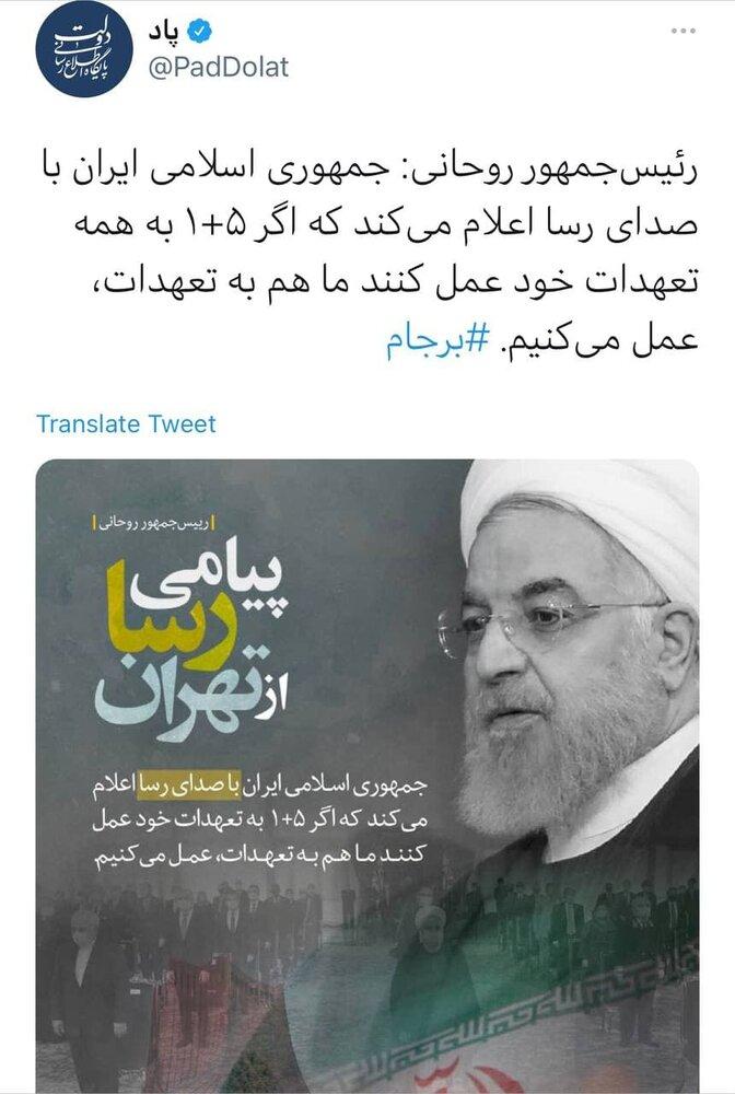 توئیت معنادار سایت دولت پس از توییت وزارت خارجه آمریکا