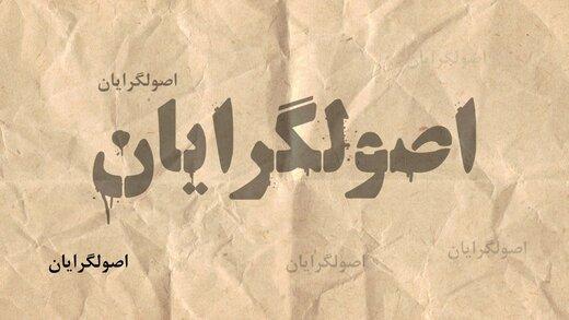 پدرخوانده کیست؟ /اختلاف در اردوگاه اصولگرایان در آستانه انتخابات ۱۴۰۰ / پورمحمدی هم به میدان می آید؟