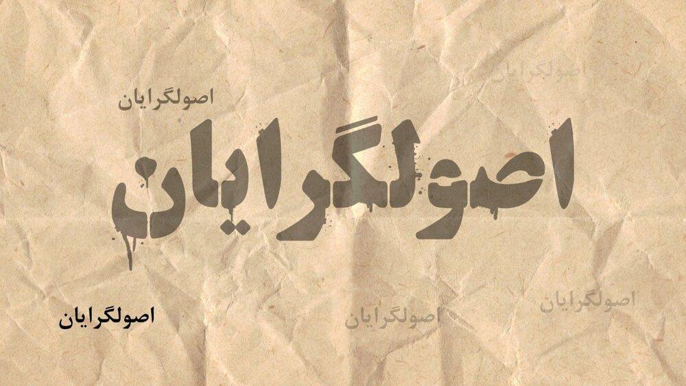 اصولگرایان و روزهای پرابهام انتخاباتی/ رئیسی،قالیباف، لاریجانی یا جلیلی؟
